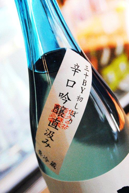 他の写真1: 佐久の花  初しぼり辛口吟醸 生原酒  直汲み 1.8L