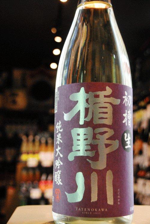 他の写真2: 楯野川 純米大吟醸 初槽生 1.8L