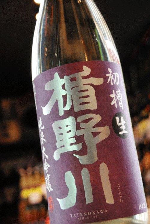 他の写真1: 楯野川 純米大吟醸 初槽生 1.8L