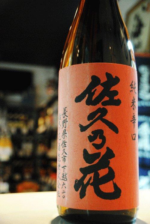 他の写真2: 佐久乃花 辛口純米 1,8L