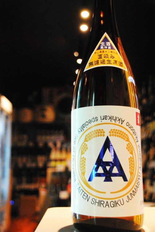 他の写真2: 大典白菊 トリプルA 直汲み 純米 無濾過生原酒 1,8L