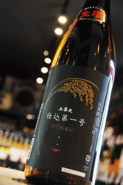 他の写真1: 上喜元 特別純米 仕込み第一号 無濾過生原酒 1.8L