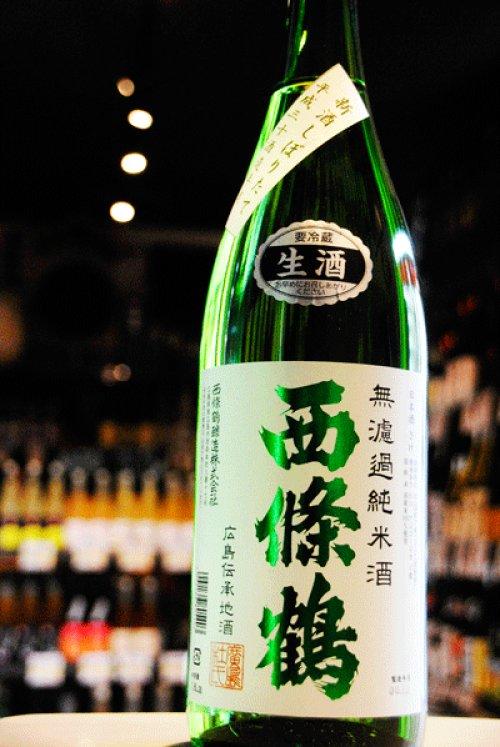 他の写真2: 西條鶴 無濾過純米酒 新酒しぼりたて 1.8L