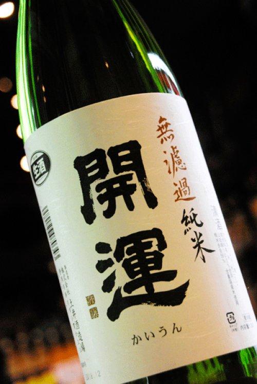 他の写真1: 開運 無濾過純米 生原酒 1.8L