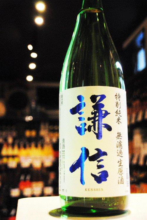 他の写真2: 謙信 特別純米 しぼりたて 無濾過生原酒 1.8L