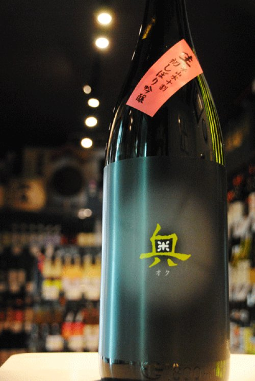 他の写真2: 奥 初しぼり 純米吟醸 生原酒 1.8L