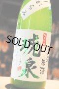 琥泉 純米吟醸 無濾過生原酒 限定おりがらみ 1.8L