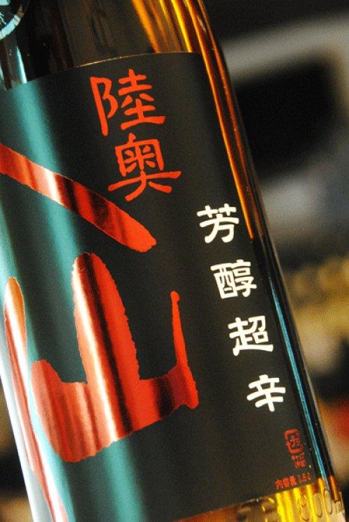 他の写真1: 陸奥八仙 芳醇超辛 純米無濾過生原酒 1,8L
