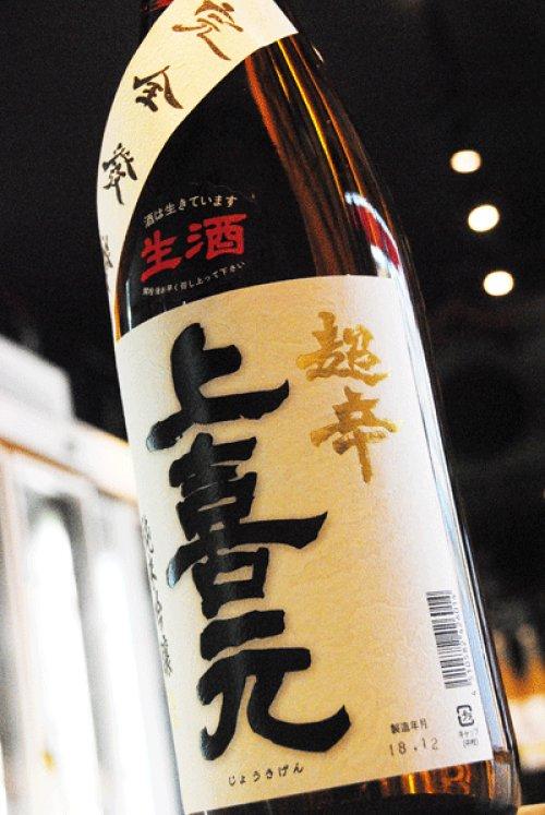 他の写真2: 上喜元 超辛口 純米吟醸生酒 完全発酵 1,8L