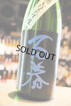 画像1: 百春 直汲み純米吟醸 新酒しぼりたて生 雄山錦 1.8L