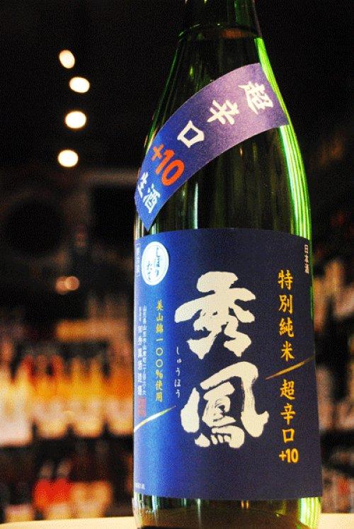 他の写真1: 秀鳳 超辛口 特別純米 しぼりたて生 +10 1,8L