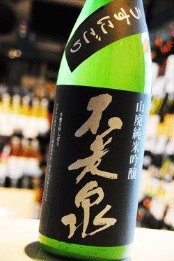 画像1: 不老泉 山廃仕込純米吟醸 うすにごり 生原酒 1.8L