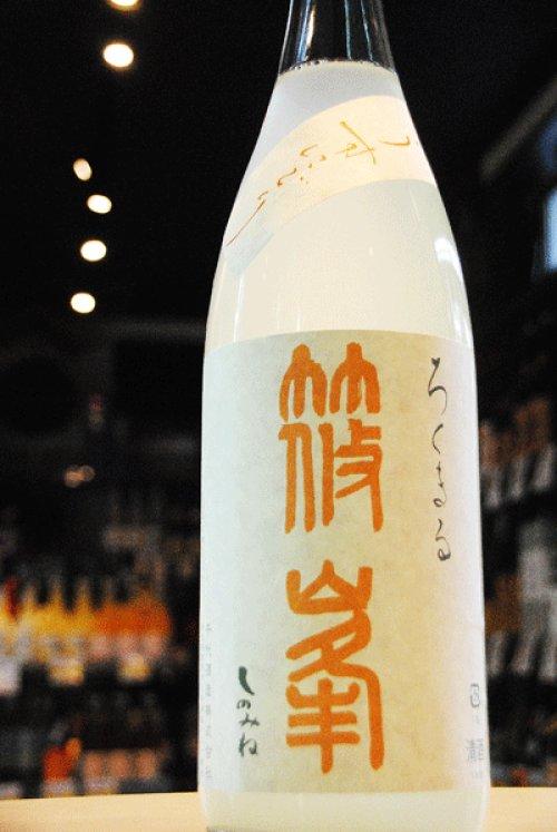他の写真2: 裏篠峯 ろくまる 純米吟醸無濾過生原酒うすにごり 八反35号 1.8L