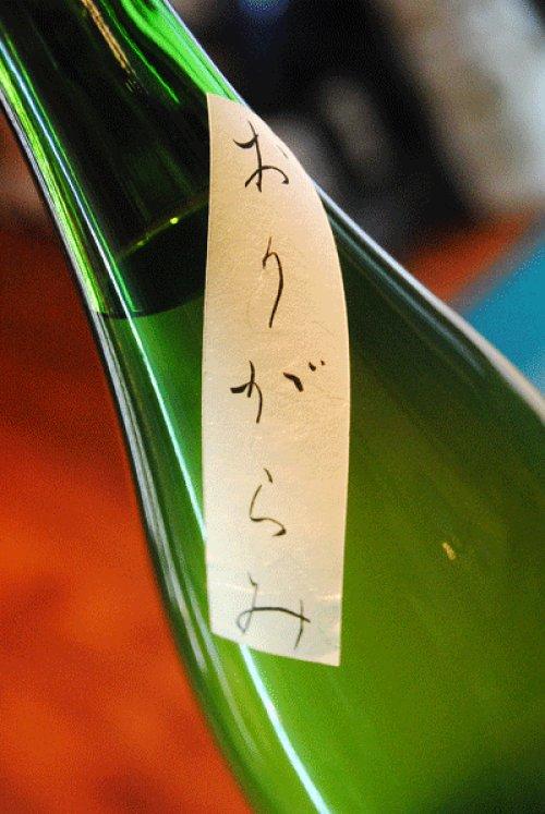 他の写真1: 小左衞門 純米吟醸ブルーラベル おりがらみ生 1,8L