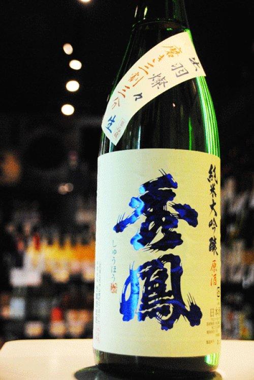 他の写真3: 秀鳳 純米大吟醸 生原酒 出羽燦々磨き三割三分 1,8L