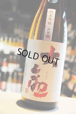 画像1: 大観 山田錦 純米吟醸酒 無濾過生原酒 1.8L