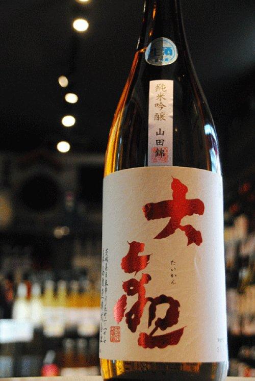 他の写真2: 大観 山田錦 純米吟醸酒 無濾過生原酒 1.8L