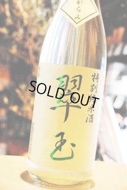 画像1: 翠玉 特別純米 限定滓がらみ生 1,8L
