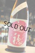 遊穂 花さかゆうほ 純米吟醸 うすにごり 生原酒 1.8L