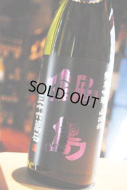 画像1:  鍋島 山田錦 純米吟醸 生酒 1.8L