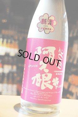 画像1: 阿久根 新酒無濾過 芋焼酎25 1,8L