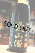 まんさくの花 愛山酒 純米大吟醸 生原酒 1,8L