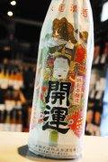 開運 祝酒 特別本醸造 1,8L