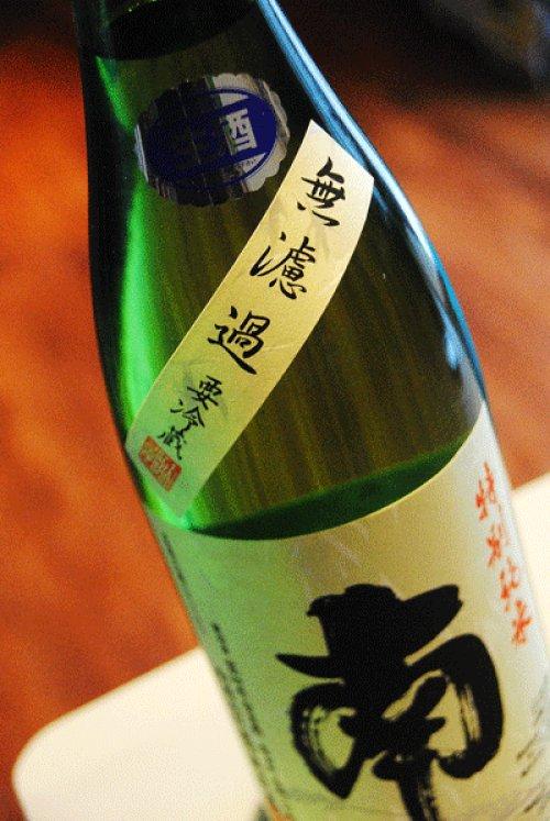 他の写真1: 南 特別純米 無濾過生原酒  1.8L
