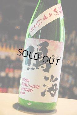画像1: 鳴海 雄町 純米吟醸うすにごり 生原酒 1.8L