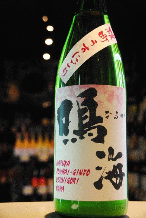 他の写真2: 鳴海 雄町 純米吟醸うすにごり 生原酒 1.8L