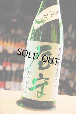 画像1: 屋守  限定直汲み 純米吟醸無調整生 八反錦(緑ヤモリ) 1.8L