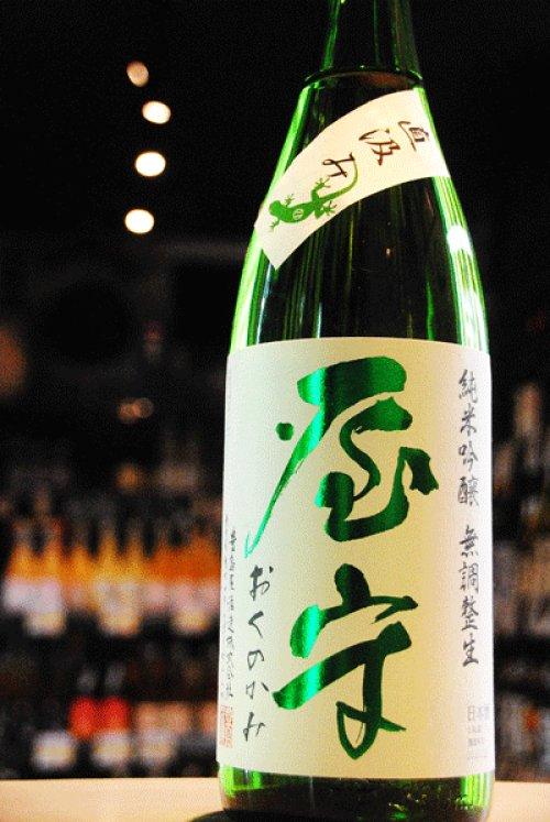 他の写真3: 屋守  限定直汲み 純米吟醸無調整生 八反錦(緑ヤモリ) 1.8L
