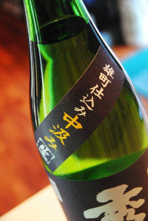 他の写真1: 秀鳳 中汲み 特別純米無濾過生原酒 雄町 1,8L