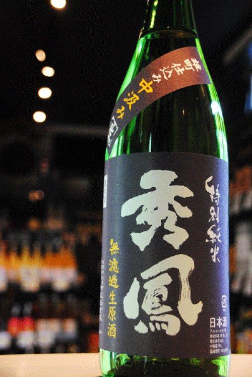 他の写真2: 秀鳳 中汲み 特別純米無濾過生原酒 雄町 1,8L