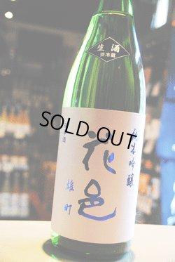 画像1: 花邑 純米吟醸 雄町 限定生酒 1.8L