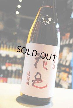 画像1: 花邑 純米 陸羽田 限定生酒 1.8L