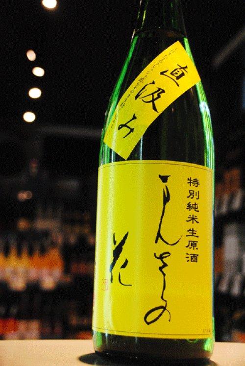 他の写真1: まんさくの花 直汲み 特別純米 無濾過生酒 1.8L