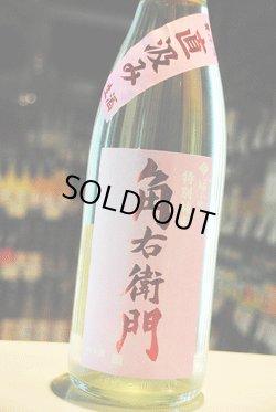 画像1: 角右衛門 直汲み 特別純米 無濾過生原酒 1.8L