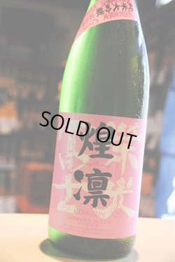 画像1: 栄光富士 煌凛 純米大吟醸    無濾過生原酒  1.8L