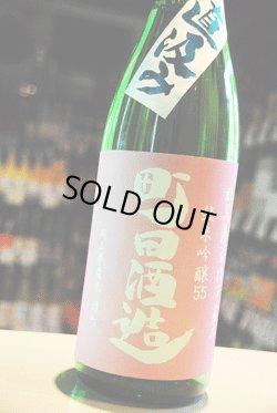画像1: 町田酒造 雄町 純米吟醸 無濾過生酒 限定直汲み 1.8L