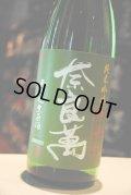 奈良萬 中垂れ 純米吟醸無ろ過生原酒 1.8L