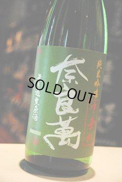 画像1: 奈良萬 中垂れ 純米吟醸無ろ過生原酒 1.8L