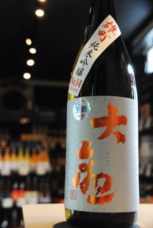他の写真2: 大観 純米吟醸 備前雄町 無濾過 生原酒 1,8L