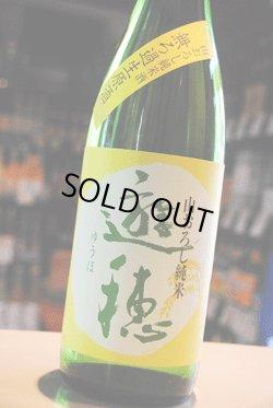 画像1: 遊穂 山おろし純米 無濾過生原酒  1.8L