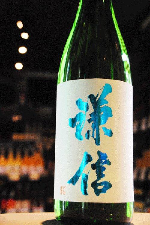 他の写真2: 謙信 純米吟醸 無濾過生原酒 越淡麗 1.8L