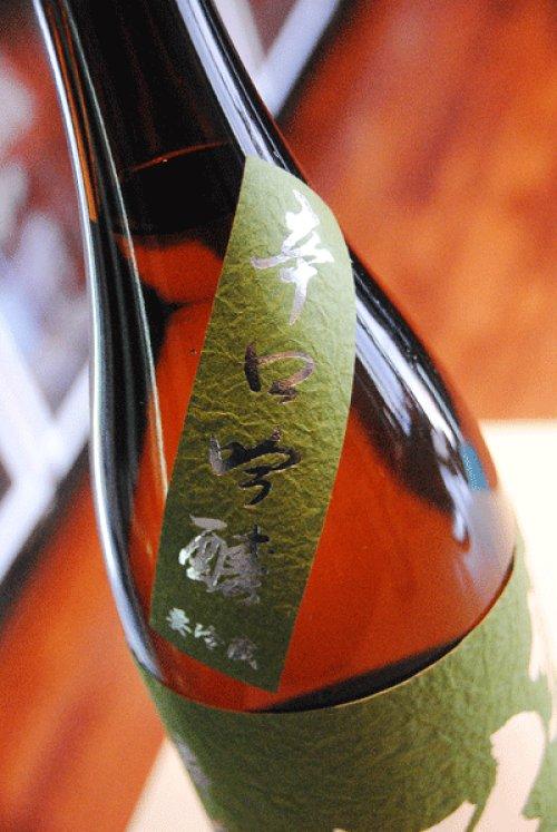 他の写真1: 佐久乃花 辛口吟醸 無濾過 生原酒 1,8L