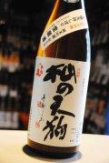 杣の天狗 純米吟醸 うすにごり 生原酒 1.8L