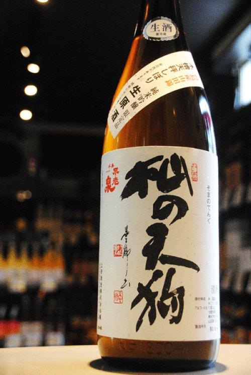 他の写真2: 杣の天狗 純米吟醸 うすにごり 生原酒 1.8L