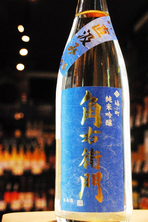 他の写真2: 角右衛門 直汲み 純米吟醸生原酒 1.8L