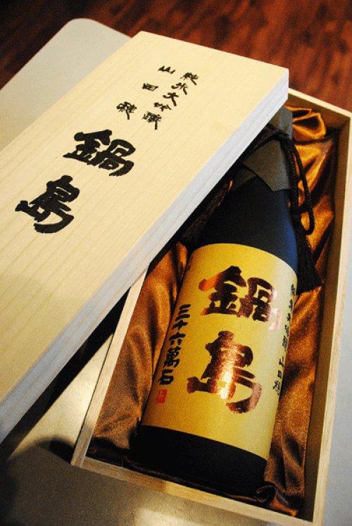 他の写真3: 鍋島 山田穂 純米大吟醸 桐箱入り 720ml